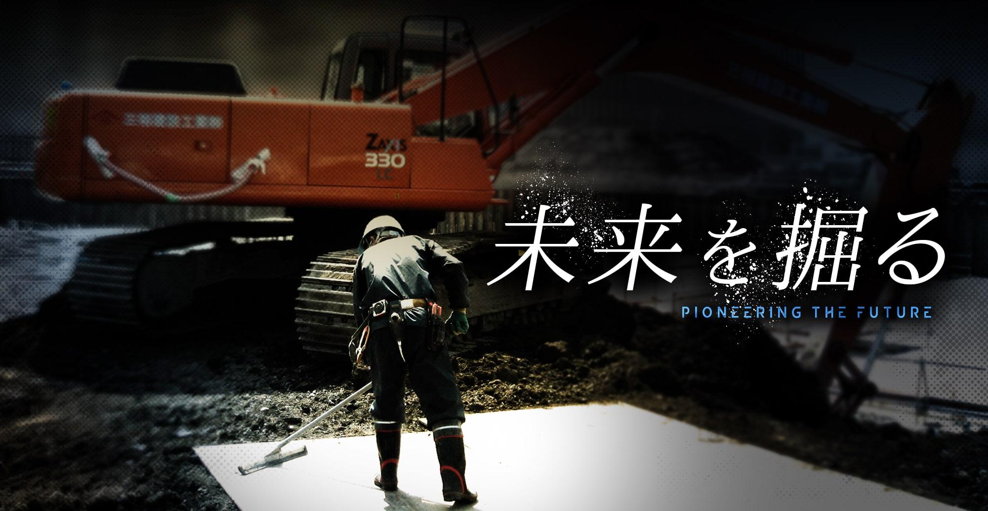 未来を掘る